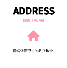menu_address_cn
