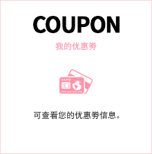 menu_coupon_cn